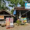 ร้านต้อม&แต อาหารป่า อาหารตามสั่ง น้ำพุร้อน