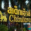 Chintara Loft garden