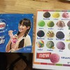 Ice Cream Very Cool