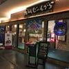 หน้าร้าน ที่ ร้านอาหาร Kyushu Jangara  Ramen เจเอวนิว ทองหล่อ
