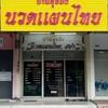 บ้านสุขยิ่ง นวดแผนไทย