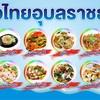 อ่าวไทย Ubonratchathani