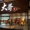 Da Ge Cantonese Bbq