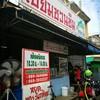 เซียมชวนชิม บะหมี่เมืองชาละวัน