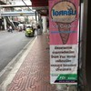หน้าร้าน ที่ ร้านอาหาร I-cream Foto วังบูรพา