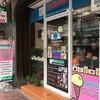 หน้าร้าน • ไอติมในร้านถ่ายรูป ที่ ร้านอาหาร I-cream Foto วังบูรพา