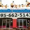 แสงตะวัน นวดแผนไทย