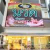 thai sense massage นวดศาลายา
