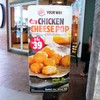 Chicken Cheese Pop 8 ชิ้น 39 บาท