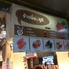 ข้าวนิ่มซูชิ ศูนย์อาหารแฮปปี้แลนด์