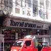 รูปร้าน โอภาสซาลอน สาขา 1 เสนา - รัชโยธิน