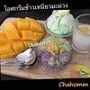 รูปร้าน ร้านชาหอม Betong