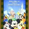 Tomorrow Terrace Tokyo Disneyland