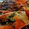 รสชาติเผ็ดถึงพริกไทยดำ