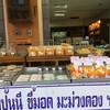 บ้านขนมไทยสอง-แสน