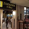 Tadaima มาบุญครอง