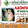 คลินิกการแพทย์แผนไทยเวชรักษ์