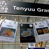 เมนูหน้าร้านในงาน Wongnai City of Food