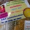 ขนมไทยไข่ปลาโบรานสูตรคุณอ้อ ตลาดสามชุก ตลาดร้อบปี (ตลาดสามชุก)