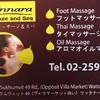 รูปร้าน Innara Massage and Spa sukhumvit49 สาขาสุขุมวิท49
