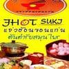 J Hot suki แจ่วฮ้อนขอนแก่น สาขา 3