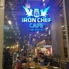 Iron Chef Cafe Central Festival East Ville