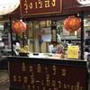 รูปร้าน รุ่งเรือง บะหมี่เกี๊ยว ฮกเกี้ยน Roongrueng Noodle นางเลิ้ง