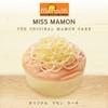 รูปร้าน Miss Mamon  เซ็นทรัลพระราม 3