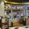 Kane Mochi เทอร์มินอล 21 โคราช