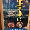 Unimurakami Hakodate Honten