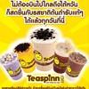 ชานมไข่มุก Teaspinn in Town