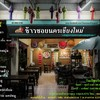 รูปร้าน ข้าวซอยนครเชียงใหม่ นนทบุรี