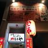 บุฟเฟ่ขาปูยักษ์ สถานีNakasu-Kawabata