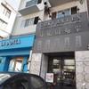 หน้าร้าน Gokfayuen  菊花園麵家 ทองหล่อ