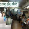 เมนูของร้าน สิงคโปร์โภชนา สามแยกเจริญกรุง