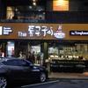 หน้าร้าน The Tongkeungui