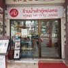 หน้าร้าน น้ำเต้าหู้หย่งเหอ (永和豆漿)
