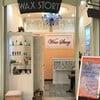 รูปร้าน Wax Story
