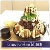 Banana Chocolate Bingsu