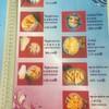 เมนู เกี๊ยวจีน (ภัตตาคารซันมูน)
