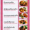 Lunch promotion 11.00 am - 14.00 pm  **Free herbal drink**