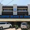 Coffee Beans by Dao ซอยร่วมฤดี