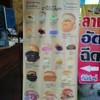 ป้ายราคาหรือสมุดเมนู ที่ ร้านอาหาร มานีมีนม ซอยมังกร
