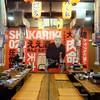Shakariki 432 สุขุมวิท 21