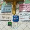 เมนู สิงคโปร์โภชนา สามแยกเจริญกรุง