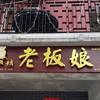 ภัตตาคารเหล่าปั่นเหนียง 老板娘海鲜酒家 ซอยจุฬาลงกรณ์ 16
