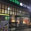 รูปร้าน Wasabi Cornar ซีคอนบางแค
