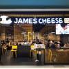 หน้าร้าน James Cheese เซ็นทรัลเวิลด์