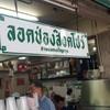 หน้าร้าน สิงคโปร์โภชนา สามแยกเจริญกรุง