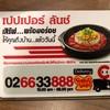 Pepper Lunch โรบินสัน สระบุรี